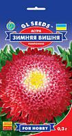 Астра Зимняя Вишня сортотип помпонная густомахровый цветет до заморозков устойчив к болезням, упаковка 0,3 г