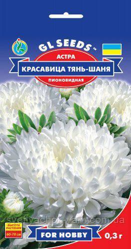 Астра Красавица Тань-Шаня сказочная пионовидная обильно и продолжительно цветущая, упаковка 0,3 г