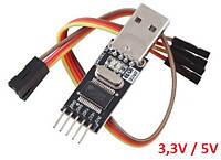Конвертор USB - UART TTL