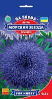 Астра Морская Звезда принетте оригинальный сорт для цветников и букетов игольчатый, упаковка 0,3 г