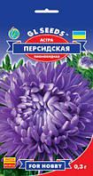 Астра Персидская роскошная пионовидная для цветников и букетов сорт устойчив к болезням, упаковка 0,3 г