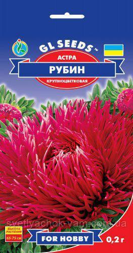 Астра Рубин игольчатая с гиганскими соцветиями великолепный маттериал для срезки, упаковка 0,2 г