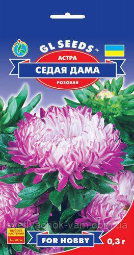 Астра Седая Дама розовая густомахровая пионовидного типа с пышным и длительным цветением, упаковка 0,3 г
