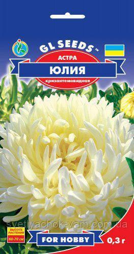 Астра Юлия хризантемовидная куст компактный прочный сорт устойчив к болезням для срезки, упаковка 0,3 г