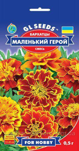 Бархатцы Маленький Герой теневовыносливый для балконов и цветников смесь, упаковка 0,5 г