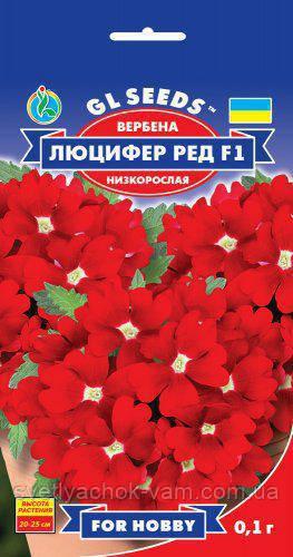 Вербена Люцифер Ред F1 сильноветвистая низкорослая с нежным лимонным ароматом, упаковка 0,1 г