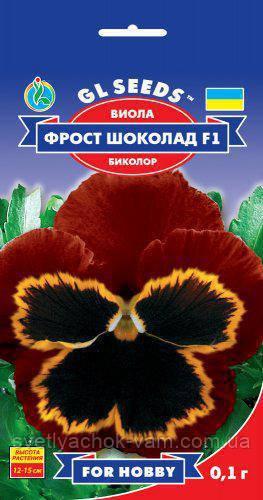 Виола Фрост Шоколад F1 чудо гибрид крупноцветковый бархатный обильно цветущий, упаковка 0,1 г