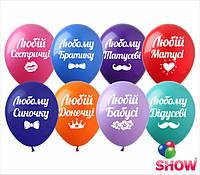 """Воздушные шары """"Любiм"""" 12""""(30 см) пастель ассорти В упак: 100шт ТМ Арт «SHOW» SDR 45"""