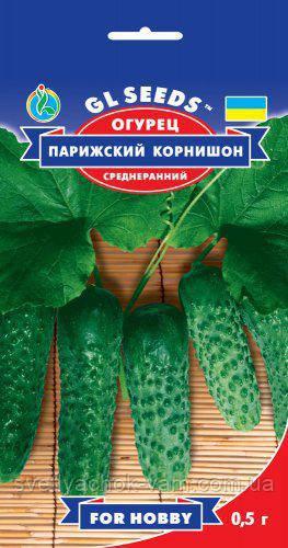 Огурец Парижский Корнишон сорт продуктивный корнишон хрустящий без горечи, упаковка 0,5 г