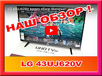 Телевизор LG 43UJ620V SMART/4K UHD/IPS Panel/Т2/S2/1500Гц