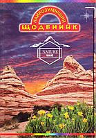 """Дневник школьный твёрдая обложка """"Горы"""", фото 1"""