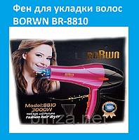Фен для укладки волос BORWN BR-8810!Акция