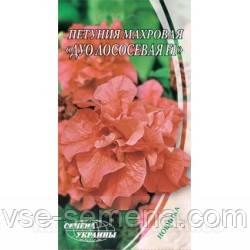 Петуния ДУО ЛОСОСЕВАЯ F1, 10шт.