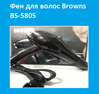 Фен для волос Browns BS-5805!Акция