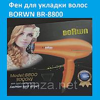 Фен для укладки волос BORWN BR-8800!Акция