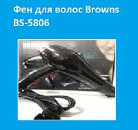 Фен для волос Browns BS-5806!Акция