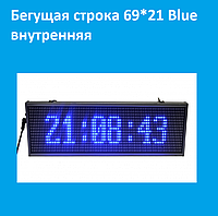 Бегущая строка 69*21 Blue внутренняя!Акция
