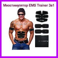 Миостимулятор EMS Trainer 3в1!ОПТ