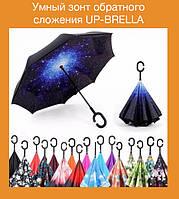 Умный зонт обратного сложения UP-BRELLA разноцветный!Акция