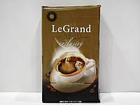 Кофе молотый Le Grand Gold Exclusive 250гр
