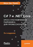 C# 7 и .NET Core. Кросс-платформенная разработка для профессионалов. 3-е издание. Прайс М.