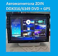 Автомагнитола 2DIN DDX316/6349 DVD + GPS!Акция