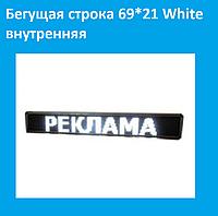 Бегущая строка 69*21 White внутренняя!Акция