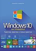 Windows 10 на примерах. Практика, практика и только практика. Алексеев В. П., Матвеев М. Д.