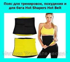 Пояс для тренировок, похудения и для бега Hot Shapers Hot Belt!Акция