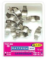 №1.311 Матрицы контурные металлические замковые малые, тип №1 (35мкм)