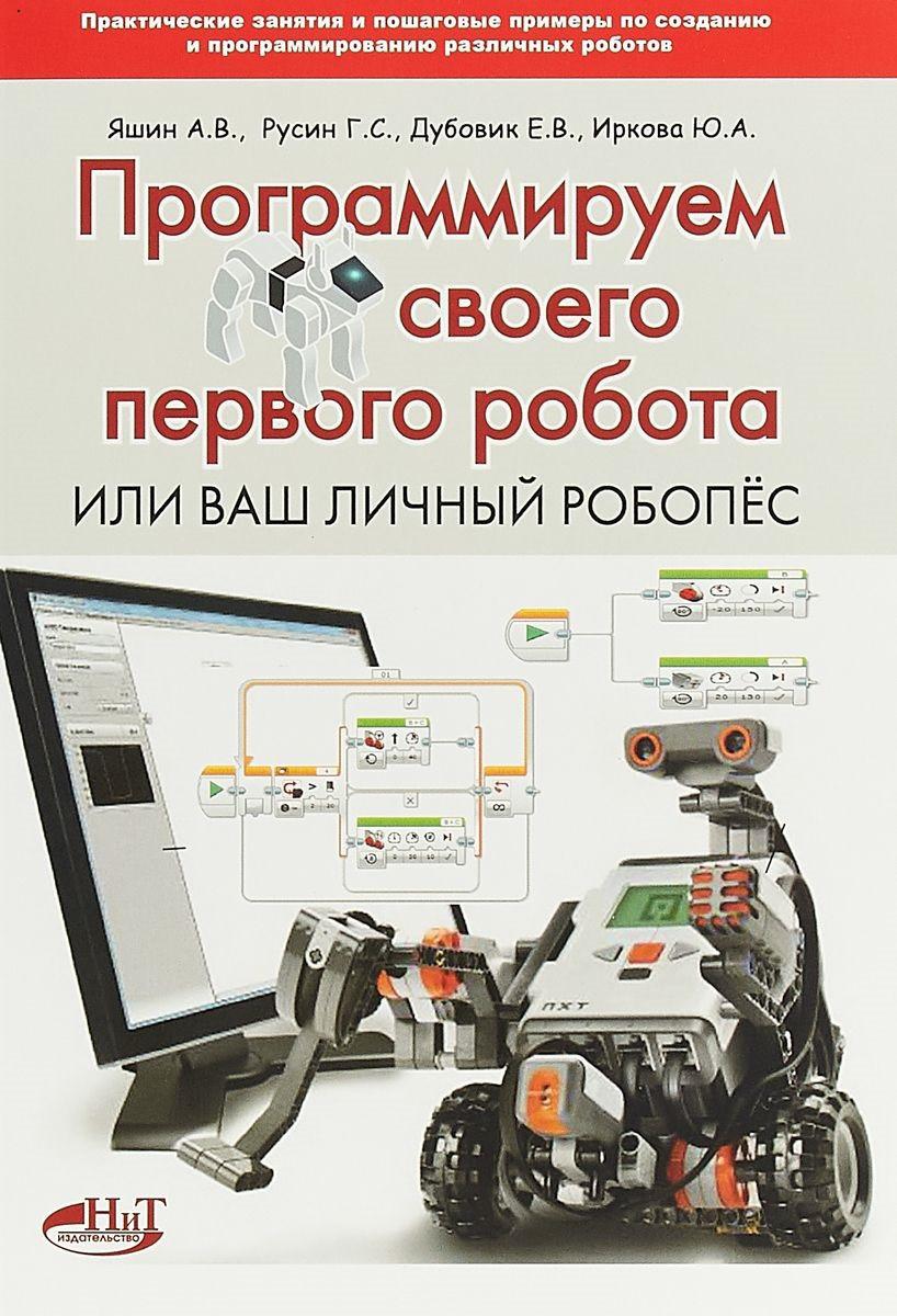 Програмуємо свого першого робота або Ваш особистий робопес. Дубовик Е. В., Русин Р. С., Яшин А.