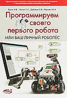 Программируем своего первого робота или Ваш личный робопес. Дубовик Е.В., Русин Г.С., Яшин А.