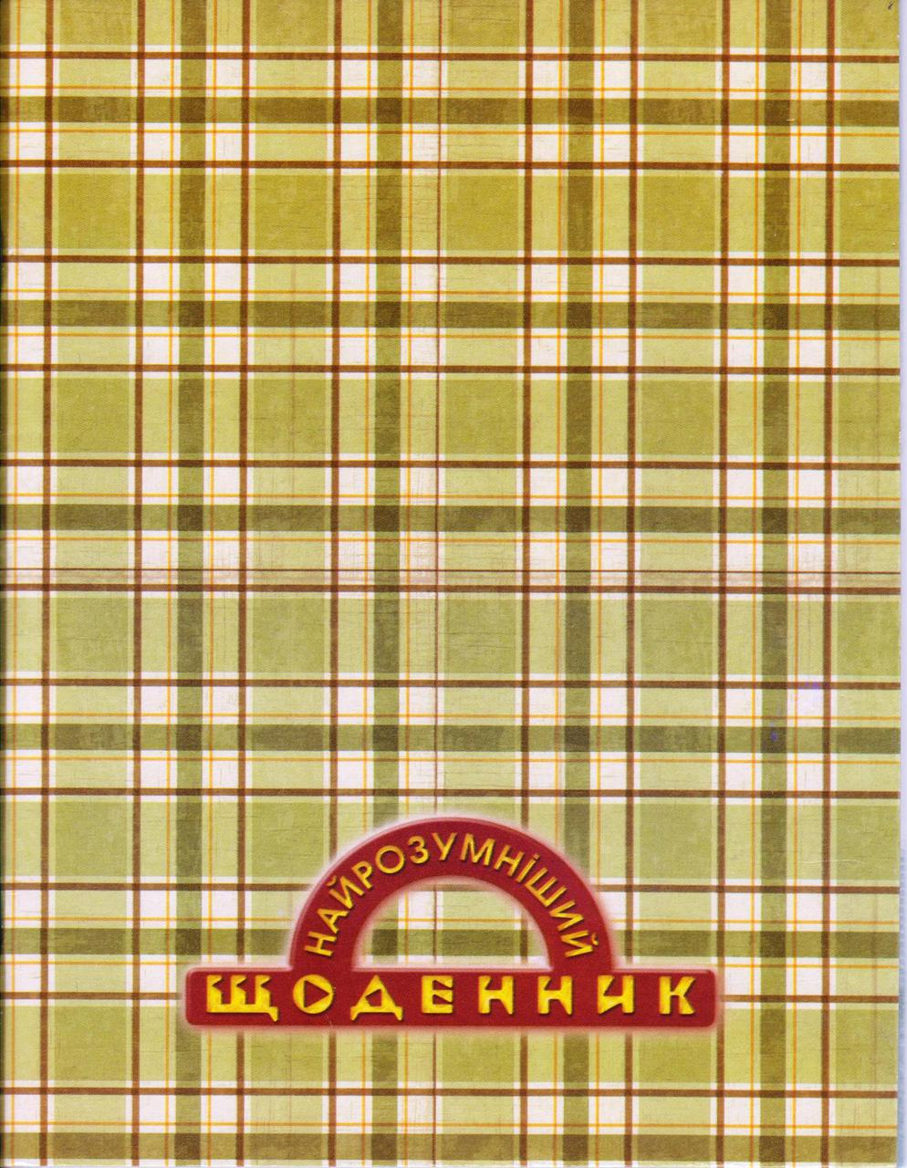 """Дневник школьный """"Шотландка"""""""