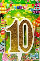 """Свеча в торт на юбилей """"Цифра 10"""" Золото с белой окантовкой"""