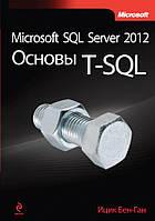 Microsoft SQL Server 2012. Основы T-SQL. Ицик Бен-Ган. Мировой компьютерный бестселлер