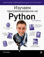 Изучаем программирование на Python. Пол Бэрри. Мировой компьютерный бестселлер