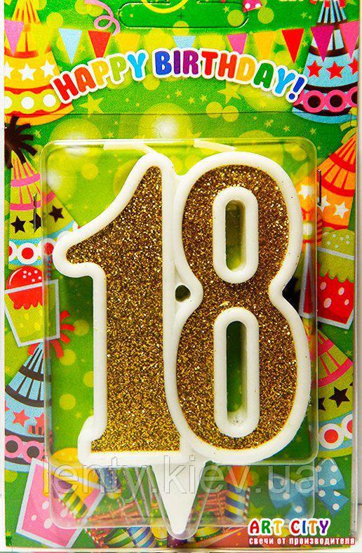 """Свічка в торт на ювілей """"Цифра 18"""" Золото з білою окантовкою"""