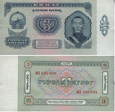 Монголия / Mongolia 3 Tugrik 1966 Pick 36 UNC