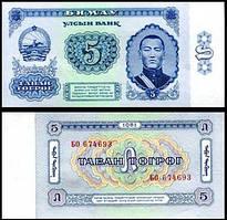 Монголія / Mongolia 5 Tugrik 1981 Pick 44 UNC