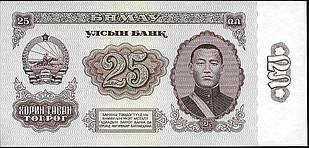 Монголія / Mongolia 25 Tugrik 1966 Pick 39 UNC