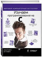 Изучаем программирование на C. Дэвид Гриффитс, Дон Гриффитс. Мировой компьютерный бестселлер