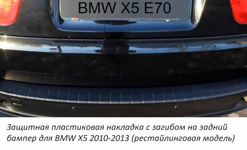 R012 rear bumper protector BMW X5 E70 lift 2010-2013