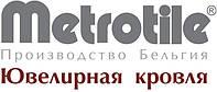 Метротайл Metrotile-композитная черепица