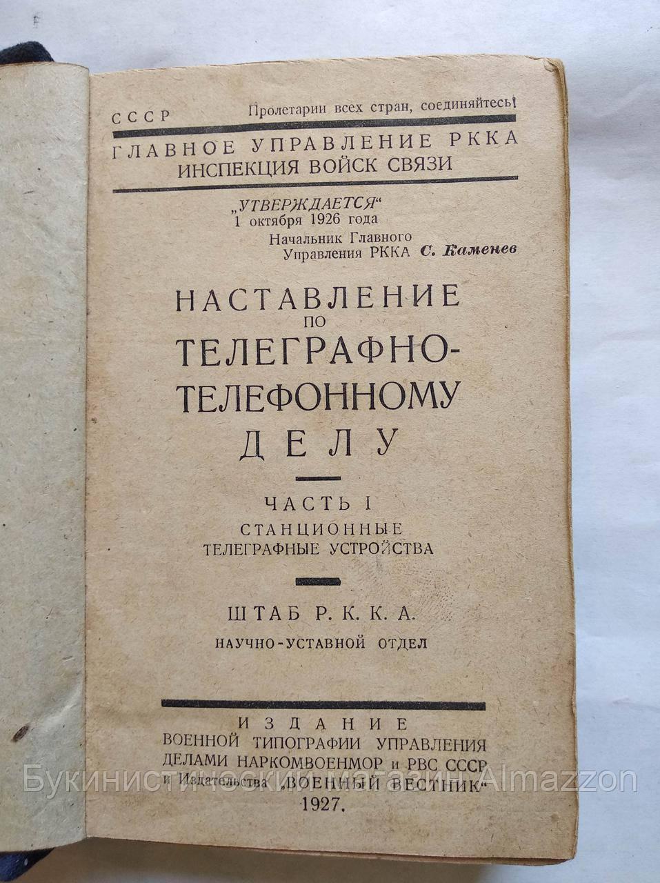 Наставление по телеграфно-телефонному делу. РККА 1927 год