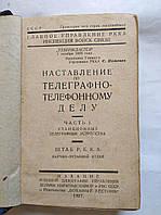 Наставление по телеграфно-телефонному делу. РККА 1927 год, фото 1
