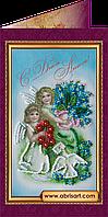 """Набор-открытка """"С Днём Ангела-2″ AO-058"""
