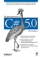 Программирование на C# 5.0. Иэн Гриффитс. Мировой компьютерный бестселлер