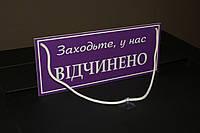 """Табличка """"відчинено-зачинено"""" фиолетовый + белый, фото 1"""