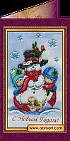 """Набор-открытка """"С Новым годом-8″  AO-052"""