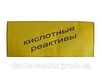 Реактивы кислотные для золота (U-05)